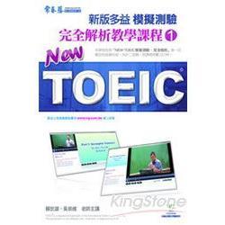 NEW TOEIC 模擬測驗完全解析教學課程1(含1DVD)