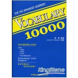 Vocabulary 10000(書+MP3)