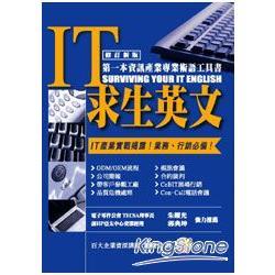 IT求生英文(1CD)