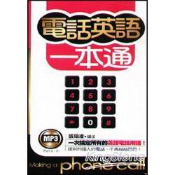 電話英語一本通(附MP3)(50K)
