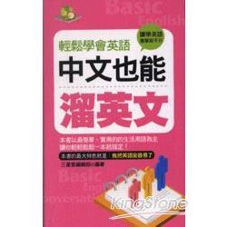 中文也能溜英文