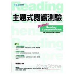 主題式閱讀測驗