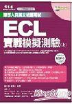 ECL實戰模擬測驗(上)(試題本+詳解本)(附MP3)