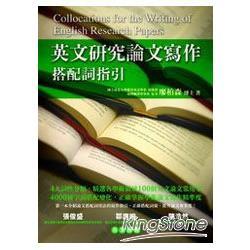 英文研究論文寫作:搭配詞指引