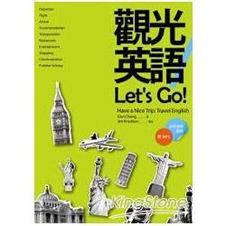 觀光英語Let's Go! (32K+2 MP3)
