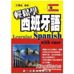 輕鬆學西班牙語(附MP3)