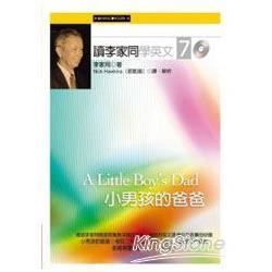 讀李家同學英文7:小男孩的爸爸