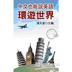中文也能說英語環遊世界(口袋書)