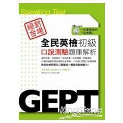 全民英檢初級口說測驗題庫解析(附MP3)