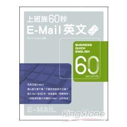 上班族60秒E-Mail英文