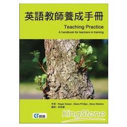 英語教師養成手冊
