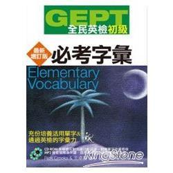 GEPT全民英檢初級:必考字彙 (最新增訂版/附1CD:ROM/1MP3)