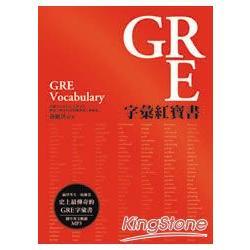 GRE字彙紅寶書(附MP3)