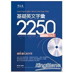 基礎英文字彙 2250 LEVELS 1&2