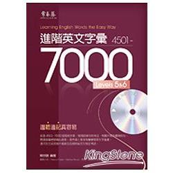 進階英文字彙 4501-7000 LEVEL