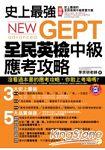 史上最強NEW GEPT全民英檢中級應考攻略(附1MP3)