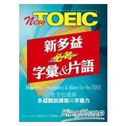 New TOEIC新多益必考字彙&片語(1MP3)