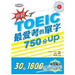 秒殺!TOEIC最愛考的單字 750分UP (附MP3)