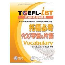TOEFL-iBT托福必考900字彙&片語(1MP3)