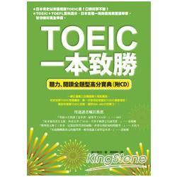 TOEIC一本致勝-聽力、閱讀全題型高分寶典(附CD),仲川浩世