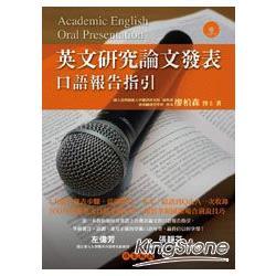 英文研究論文發表: 口語報告指引(附MP3)