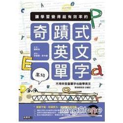奇蹟式英文單字:高級(1書2CD)