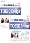 TOEIC Bridge 新版多益普級英語模擬測驗(試題本+詳解本 +1CD)
