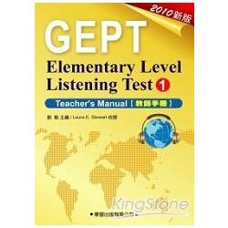 Elementary Level Listening Test(1)Teachers Manual教師手冊