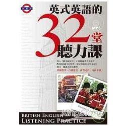 英式英語的32堂聽力課(附MP3)