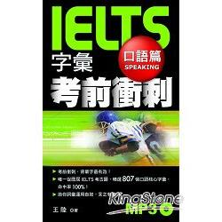 IELTS字彙考前衝刺  口語篇 (MP3)
