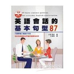 英語會話的基本句型87(附1CD)