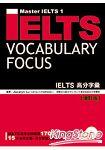 IELTS高分字彙(增訂版)(1MP3)