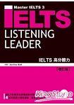 IELTS高分聽力(增訂版)(1MP3)