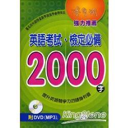 英語考試‧檢定必備2000字(書+DVD)
