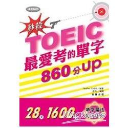 秒殺!TOEIC最愛考的單字 860分UP (附MP3)