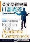 英文學術會議口語表達(附MP3)