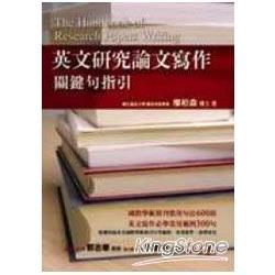英文研究論文寫作:關鍵句指引