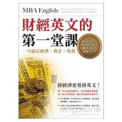 財經英文的第一堂課:一次搞定經濟‧會計‧財務