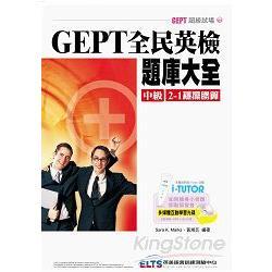 GEPT全民英檢題庫大全 中級2-1穩操勝算