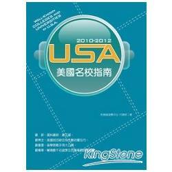2010-2012美國名校指南