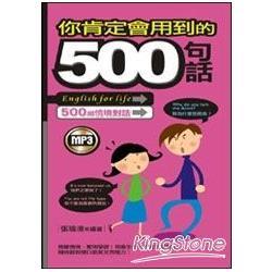 你肯定會用到的500句話mp3(50k)