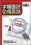 求職面試必備英語(25開)(MP3