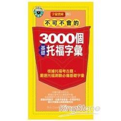 不可不會的3000個基礎托福字彙(1MP3)
