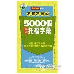 不可不會的5000個高階托福字彙(1MP3)