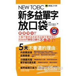 NEW TOEIC新多益單字放口袋(1MP3)(附防水書套)