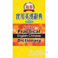 袖珍實用英漢辭典