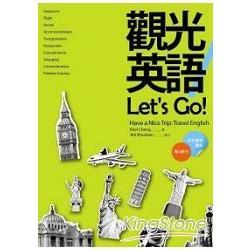 觀光英語Let*s Go! (32K軟皮精裝+2MP3)