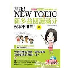 拜託!New Toeic新多益閱讀滿分根本不用背
