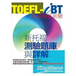 TOEFL-iB新托福測驗題庫與詳解