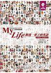 Mylife跟我一輩子的英語(附1CD)